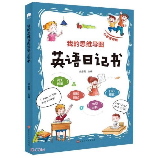 我的思维导图英语日记书(小学通用版)