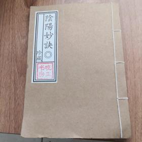 道家符咒之:阴阳妙诀(手抄影印本 )线装一册全