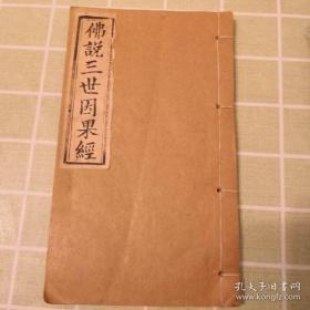 同治九年 版刷印 佛说三世因果经 线装一册全