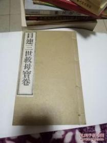 光绪版 目连三世救母宝卷(刷印 线装全一册)