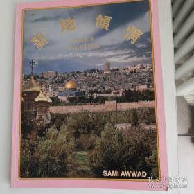 外版历史画册原版 中文版 圣地倾情(圣城耶路撒冷图册 并附录有一张圣城和以色列地图)