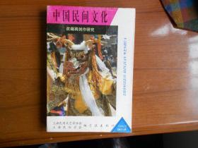 中国民间文化    改编再创作研究