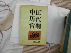 中国历代官制   上