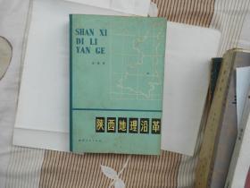 陕西地理沿革