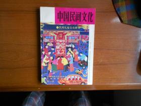 中国民间文化   民间礼俗文化研究