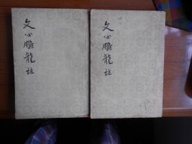 文心雕  龙注   全 二册