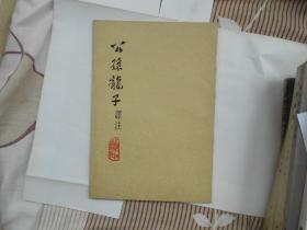 公孙龙子 译注