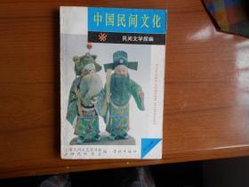 中国民间文化   民间文学探幽