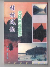 《桂林风韵——名胜古迹漫游》