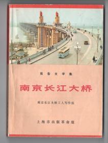 """中国自力更生的""""志气桥""""!文革插图版  《南京长江大桥》"""