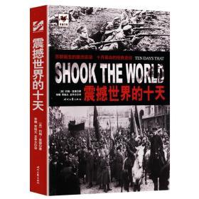 铁血文库:震撼世界的十天