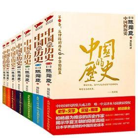 中国的历史(全七册)