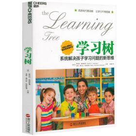 学习树:系统解决孩子学习问题的新思维