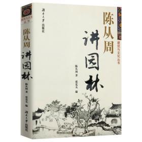 建筑与文化丛书:陈从周讲园林