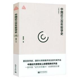 中国近三百年哲学史(插图珍藏版)