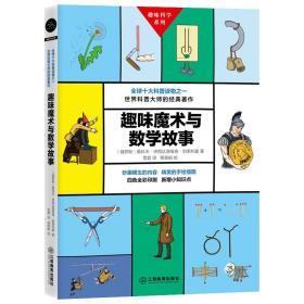 趣味科学系列:趣味魔术与数学故事