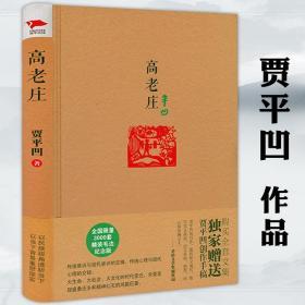 贾平凹精装系列:高老庄