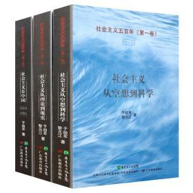 社会主义五百年:社会主义(从空想到科学+从理论到现实+在中国1919~1965)(增订版全3卷)