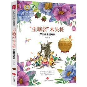 """中国儿童文学大赏:""""歪脑袋""""木头桩 严文井童话专集(美绘典藏版)"""