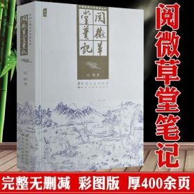 中国古典文学名著丛书:阅微草堂笔记(插图) 纪昀  著