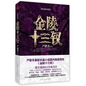 严歌苓作品:金陵十三钗(长篇小说)