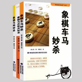 象棋妙杀(马炮+车马+马兵炮兵)(共3册)(原书号)