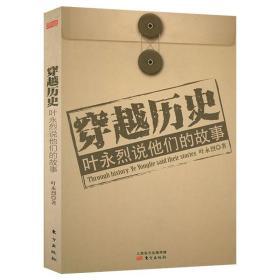 穿越历史:叶永烈说他们的故事