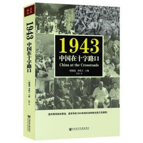 1943中国在十字路口