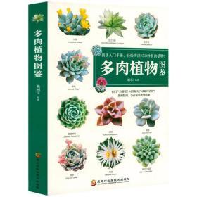 新手入门手册,轻松辨识850种多肉植物!:多肉植物图鉴