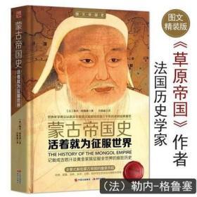 蒙古帝国史-活着就为征服世界(精装典藏版)
