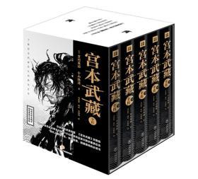 宫本武藏全传(全5册)