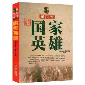 将典丛书·世界名将(第1卷):国家英雄