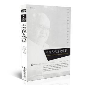 王力别集:中国古代文化常识