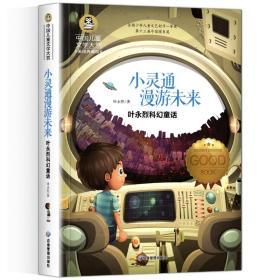 中国儿童文学大赏:小灵通漫游未来·叶永烈科幻童话