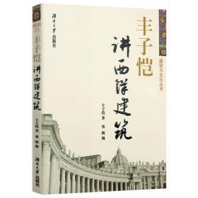 建筑与文化丛书:丰子恺讲西洋建筑