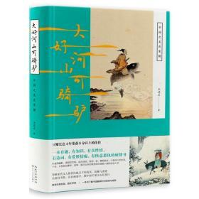 【溢价出售介意者慎拍】大好河山可骑驴:中国之美在宋朝