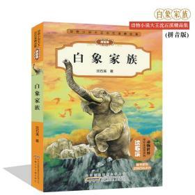 动物小说大王沈石溪精品集(拼音版):白象家族