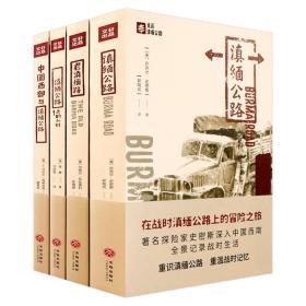 亲历滇缅公路:滇缅公路+老滇缅路+滇缅公路上的人们+中国西部与滇缅公路(全四册)