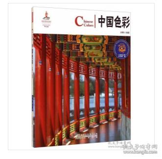 中国红:中国色彩(汉英对照)(文化遗产篇)(黑白版)