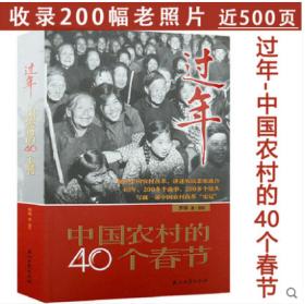 过年:中国农村的40个春节