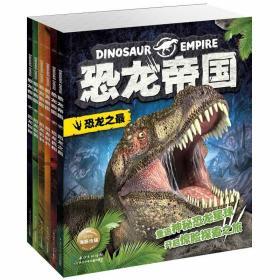 恐龙帝国:恐龙真相+时代+百科+世界+恐龙之最+探秘(全六册)