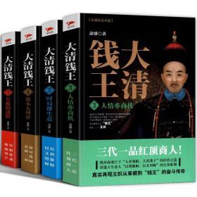 大清钱王(全四册)