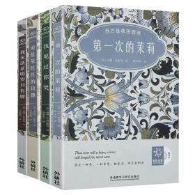 西方经典双语诗歌:随感+田园+爱情+温情(共4册)(双语诗歌彩绘典藏版)(附光盘)(原书号)