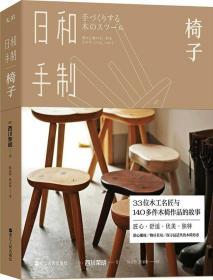 日和手制:椅子