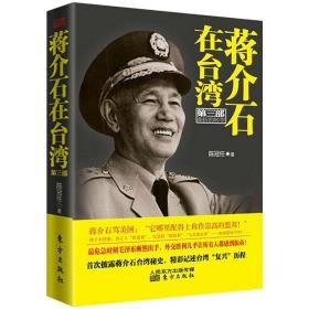 蒋介石在台湾3
