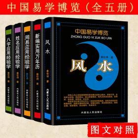 中国易学博览:八字应用经验学+万年历+风水+周易+姓名(全五册)