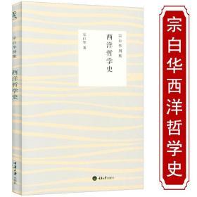 宗白华别集:西洋哲学史
