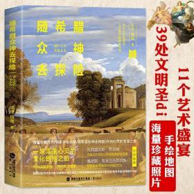 艺游未尽丛书: 随希腊众神去探险