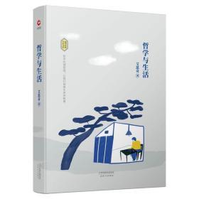 新华经典学术文库:哲学与生活(精装)