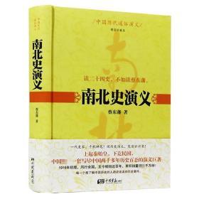 (有瑕疵)中国历代通俗演义:南北史演义(精装珍藏版)蔡东藩  著